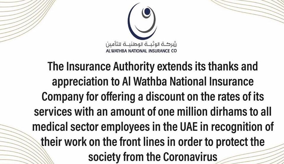 Al Wathba Insurance rewards towards the UAE's Medical Sector Employees and their efforts to combatCOVID19